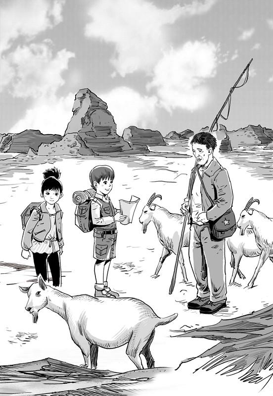 漫画 四个人 欣赏风景